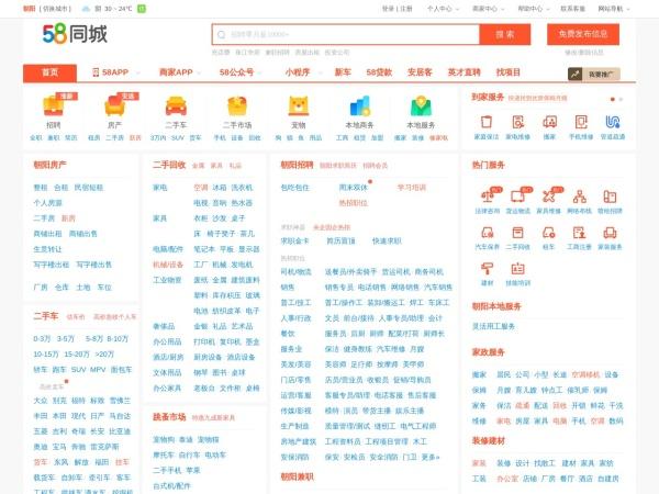 58同城朝阳分类信息网