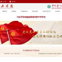 中央团校(中国青年政治学院)