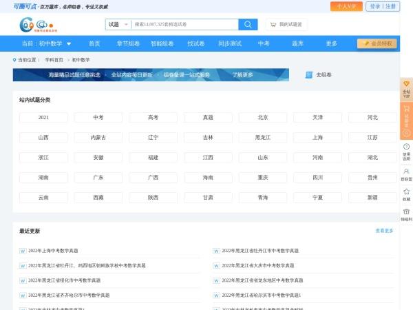 czsx.cooco.net.cn的网站截图