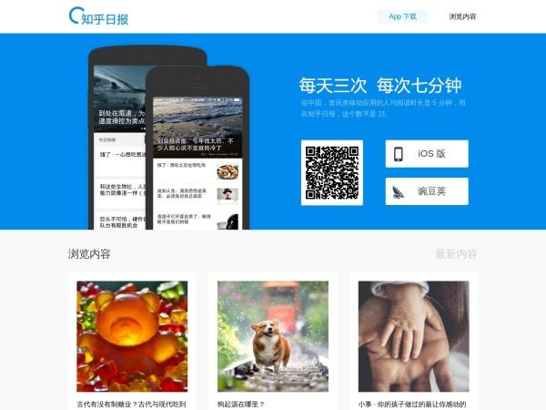 daily.zhihu.com的网站截图