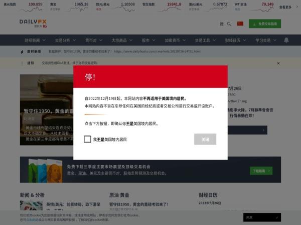 DailyFX财经网