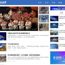 大美陕西网-陕西融媒服务平台