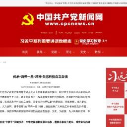 """传承""""两弹一星""""精神聽矢志科技自立自强--党建-中国共产党新闻网"""