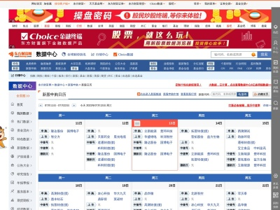 新股申购日历 _ 数据中心 _ 东方财富...