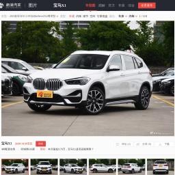【宝马X1】2021款宝马X1 2.0T自动xDrive25Li尊享型_综合图/外观图/内饰图/图解 -新浪汽车