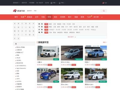 车型大全_2021最新汽车图片及报价_热门车排行榜 – --汽车 - 网页快照