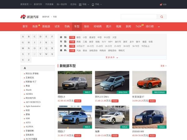 db.auto.sina.com.cn的网站截图