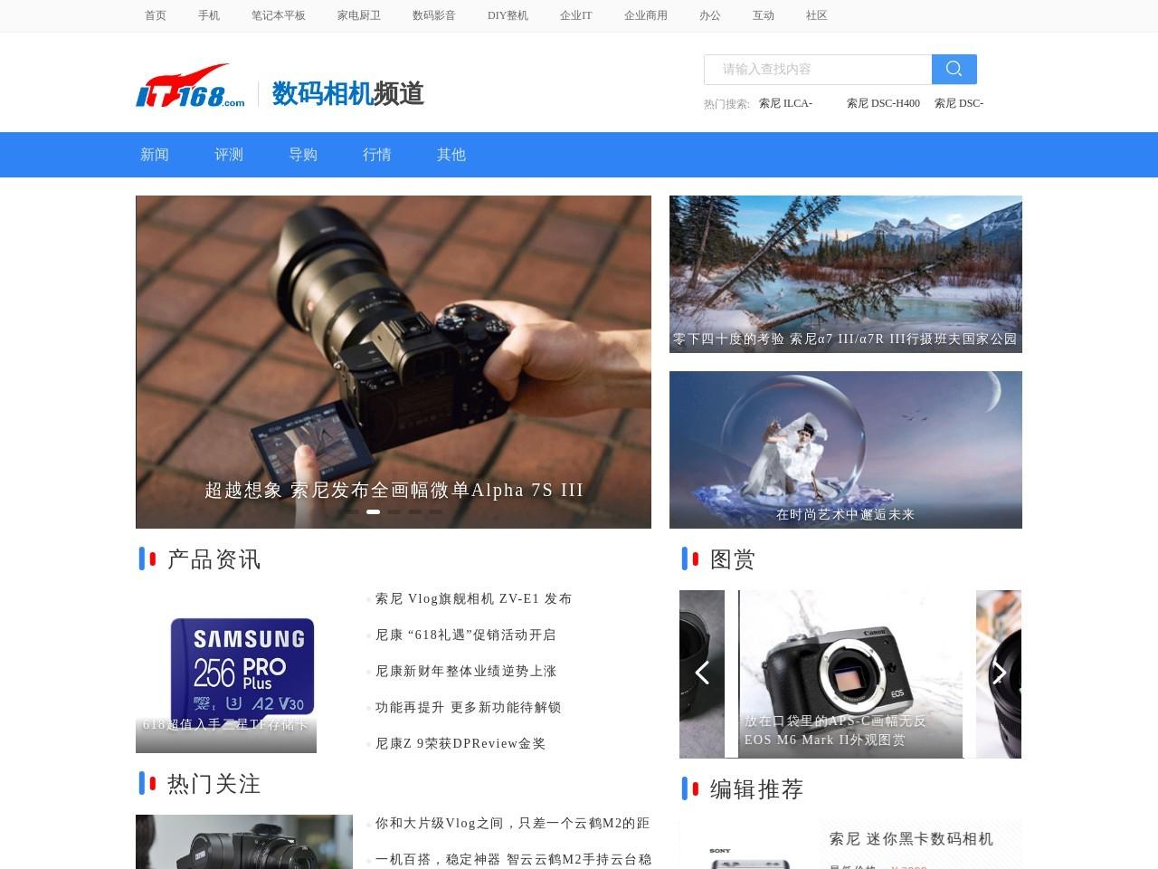 IT168-数码相机频道