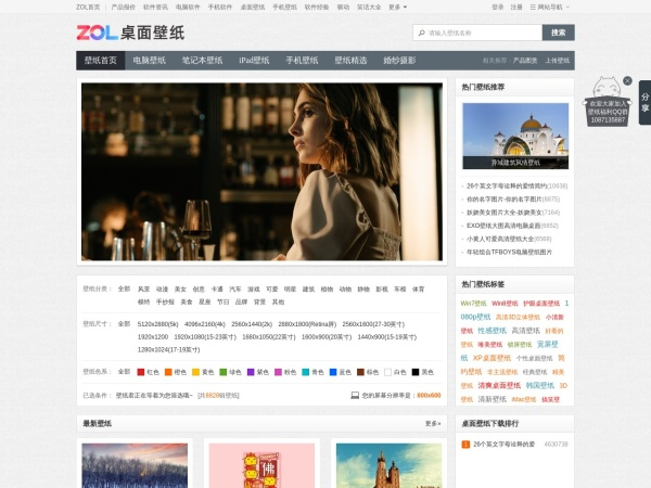 desk.zol.com.cn的网站截图