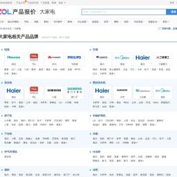 大家电和大家电相关产品品牌列表