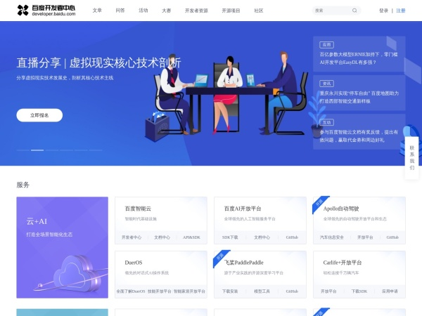 developer.baidu.com的网站截图