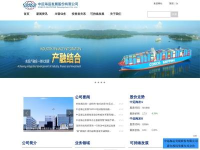 中远航运股份有限公司船员服务网站