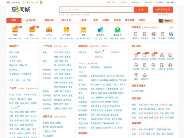 58同城德阳分类信息网