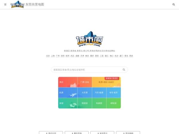 城市吧街景地图东莞地图网
