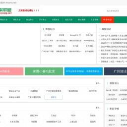 网聚联盟-博客大全|网址导航,打造优秀的中文网站目录导航大全