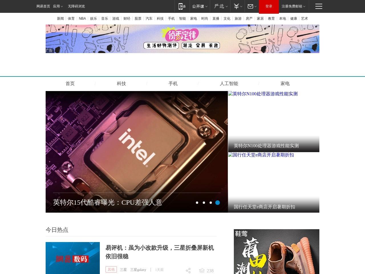 网易-数码频道