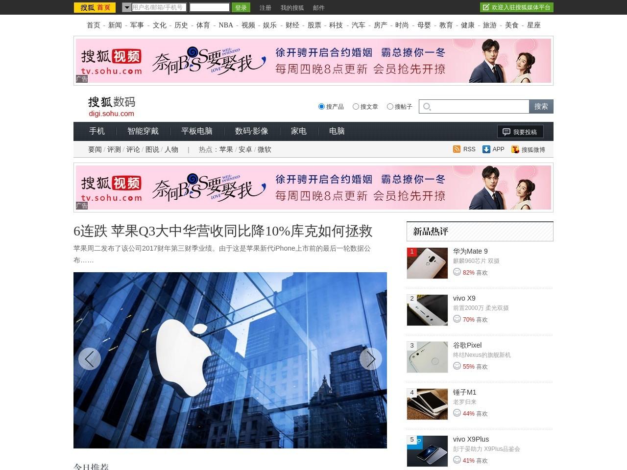 搜狐数码频道