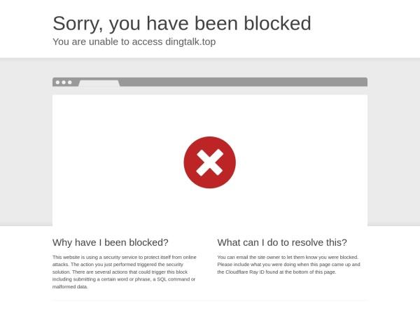 dingtalk.top的网站截图