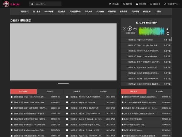dj舞曲网站