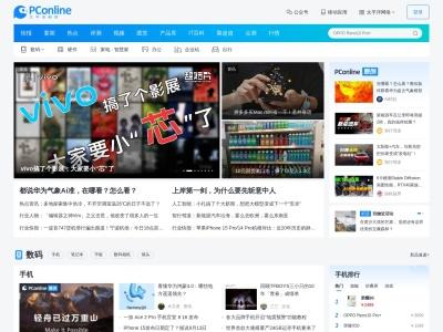 软件下载行业良好口碑_中国绿色软件下载大全-太平洋软件下载中心 - 网页快照