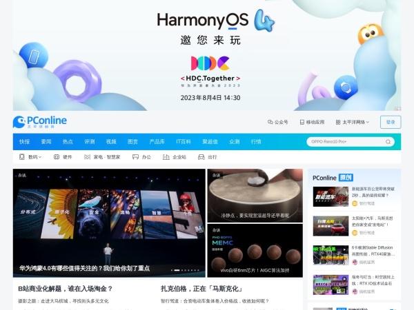 dl.pconline.com.cn网站缩略图