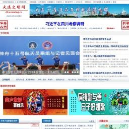 大连文明网         _中国文明联盟网站大连站