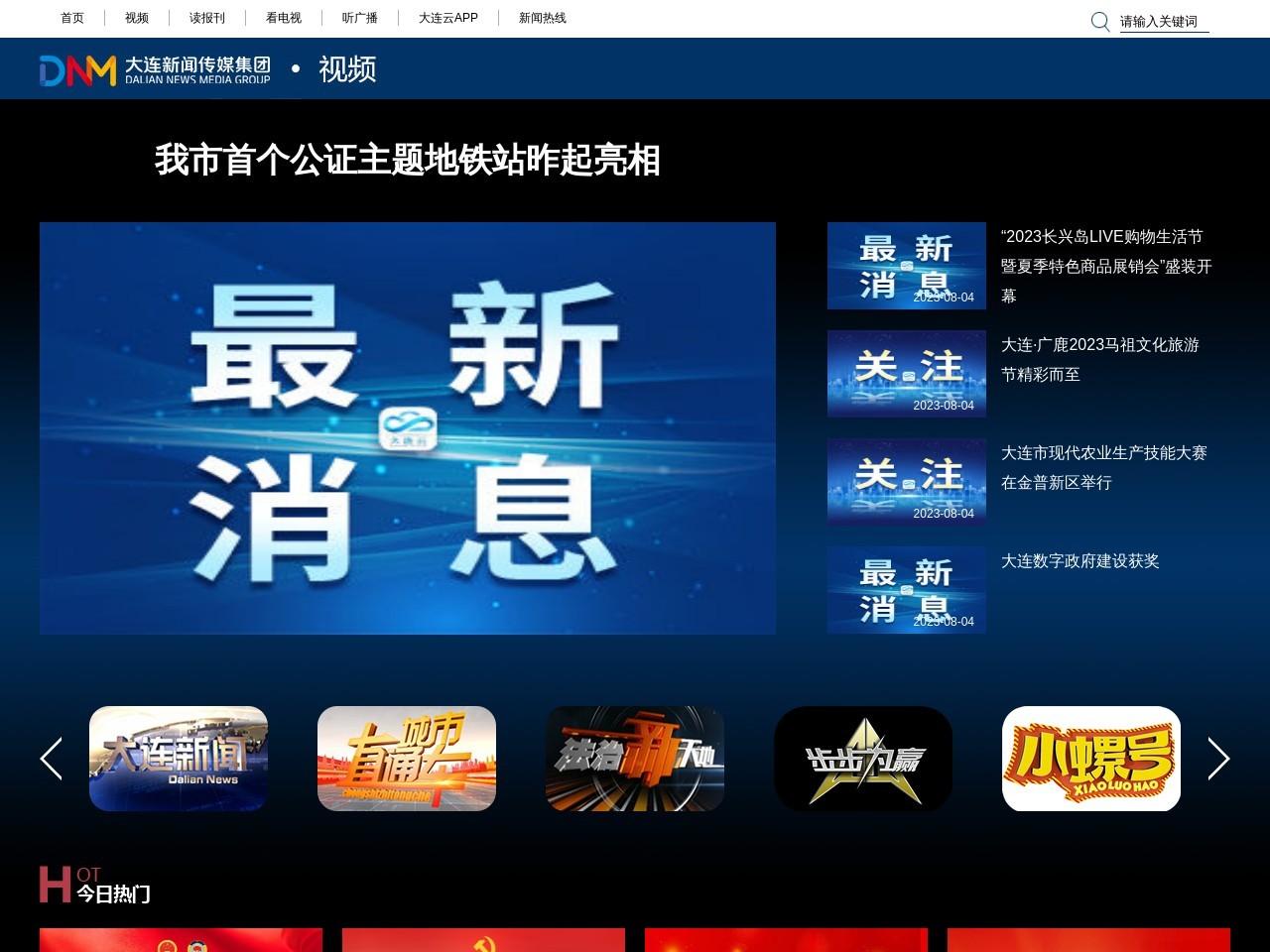 大连广播电视台官方网站