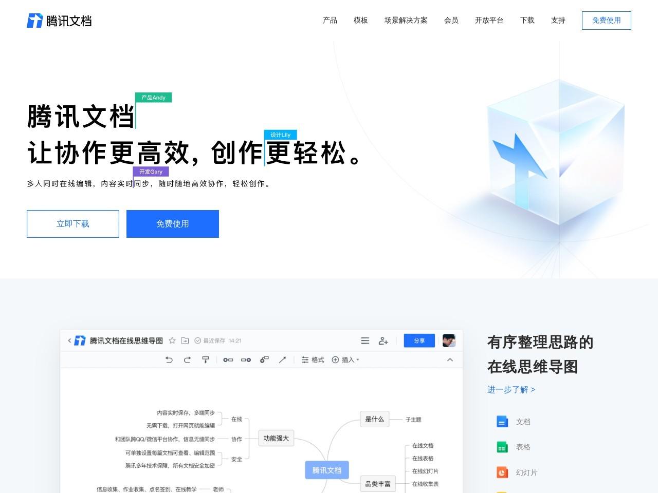 腾讯文档的网站截图