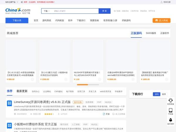down.chinaz.com的网站截图
