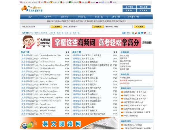 外语下载中心