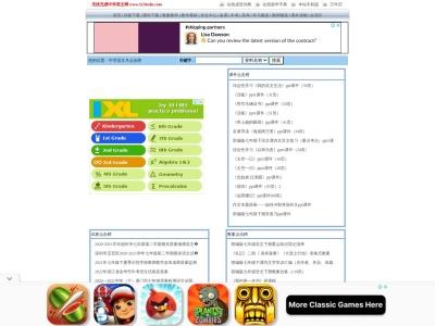 無憂無慮中學語文網下載中心
