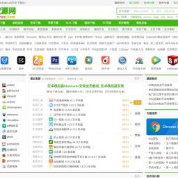绿色资源网-绿色下载站-做最好的免费软件下载网站