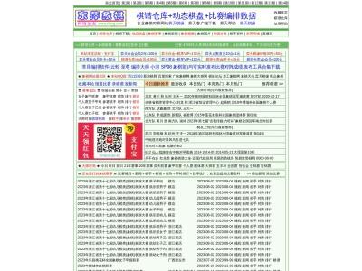 中国象棋棋谱仓库 - 东萍象棋网 - 象棋谱大全,学习象棋,.......