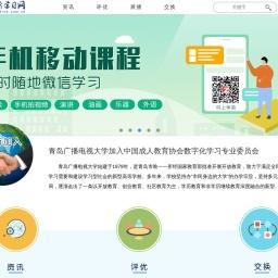 中国成人教育协会数字化学习专业委员会