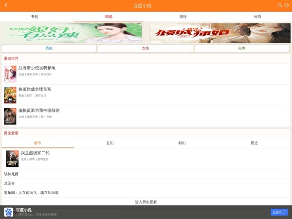 dushu.baidu.com的网站截图