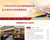 北京市大兴区纪检监察网