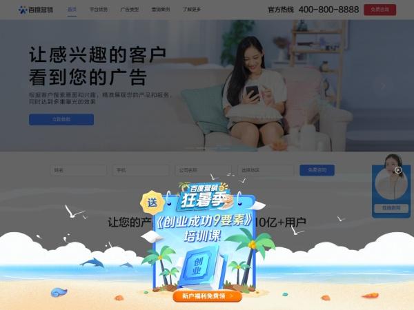 百度推广官方网站