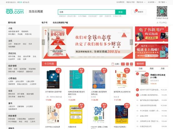 e.dangdang.com的网站截图