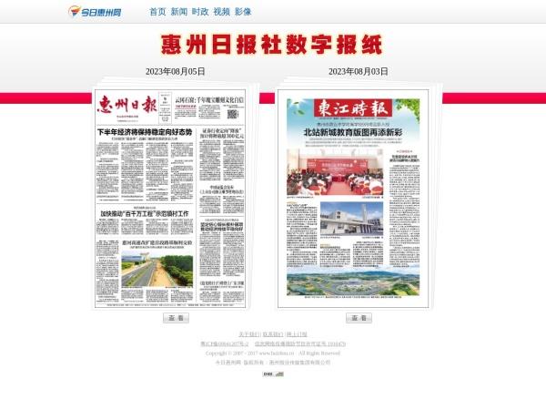 惠州报业传媒集团数字报纸