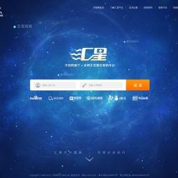 天助汇星平台-天助网旗下全网生态整合营销平台