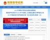 海南省考试局