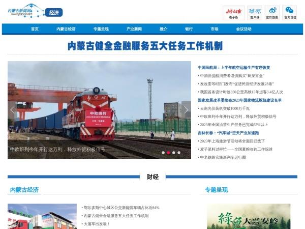内蒙古新闻网财经频道