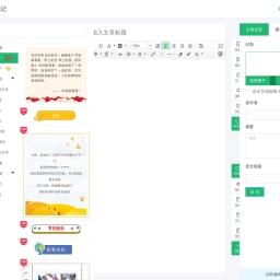 爱微帮素材笔记-内含独特的微信编辑器-让公众号运营更轻松
