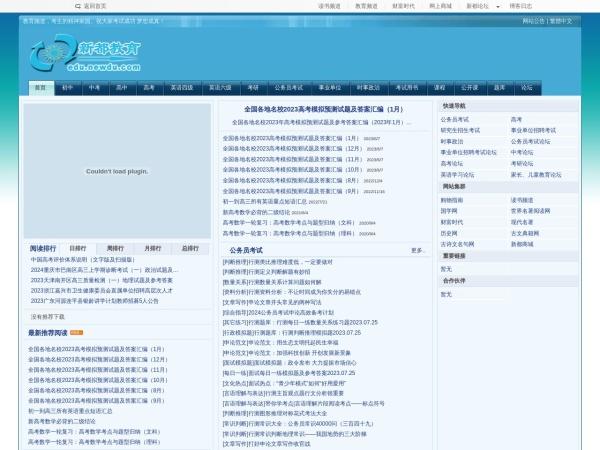 edu.newdu.com的网站截图