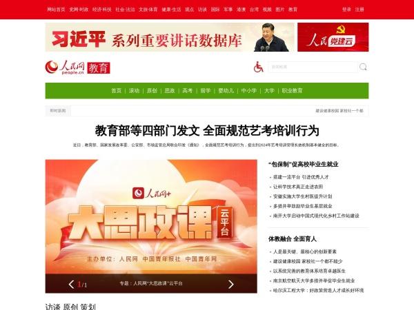 edu.people.com.cn的网站截图