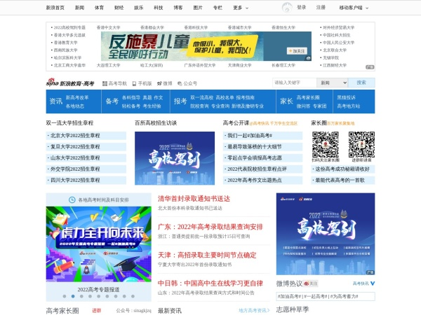 edu.sina.com.cn的网站截图