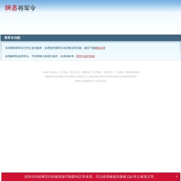 网易将军令:动态密码保护器
