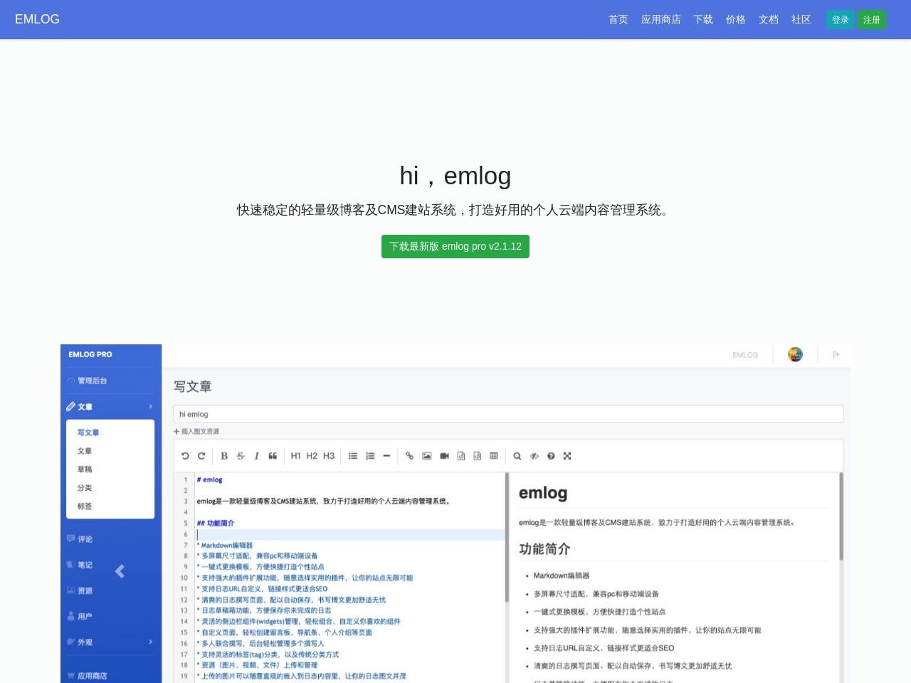 emlog - 基于php的blog博客程序及CMS建站系统