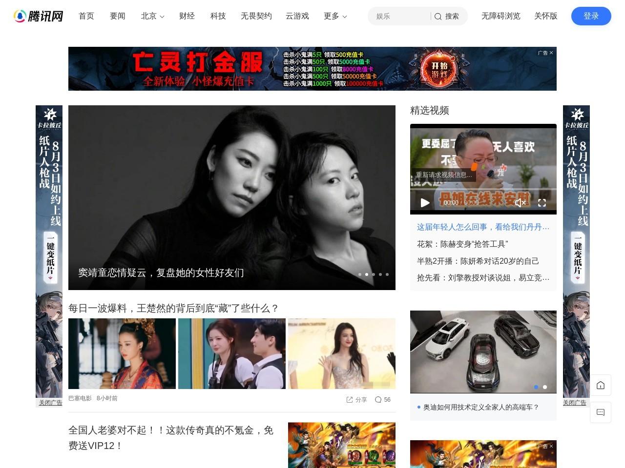 腾讯娱乐首页