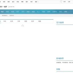 电影频道首页_最新电影资讯_经典电影推荐_新浪娱乐_新浪网